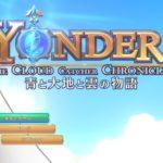 「Yonder 青と大地と雲の物語」レビュー・感想