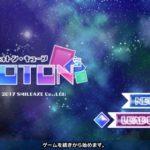 【Switch】PHOTON³(フォトン・キューブ) 評価 レビュー 感想