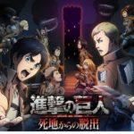 【3DS】「進撃の巨人 死地からの脱出」 評価 レビュー 感想