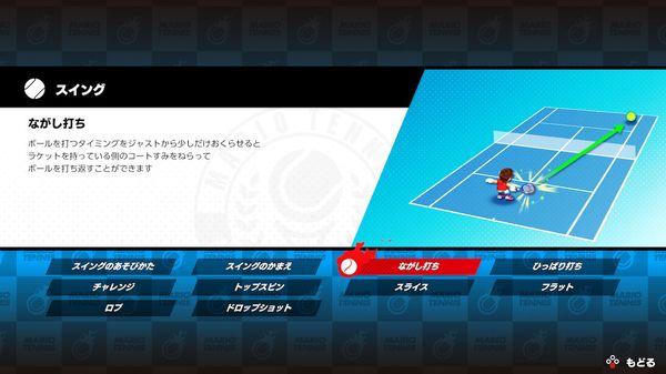 【マリオテニスエース】カメックのラリーチャレンジ上級を楽にクリアする方法【オーアレ海のはずれ】