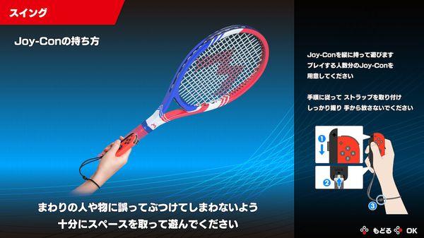 【マリオテニス エース】スイングモードの操作方法・移動・打ち方・サーブなど