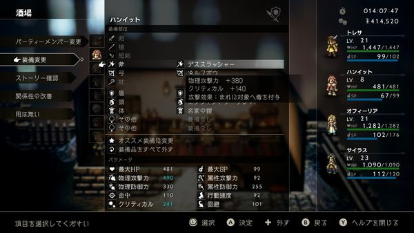 【オクトパストラベラー 攻略】序盤で最強クラスの武器入手 その6『デススラッシャー(斧)』入手場所【OCTOPATH TRAVELER】