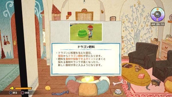 【リトルドラゴンズカフェ 攻略】ドラゴン肥料の入手方法・使い方【リトドラ攻略】