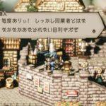 【オクトパストラベラー 攻略】序盤でも入手できる最強クラスの盾『ギガントシールド』の入手方法/盗む可能