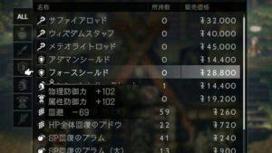 【オクトパストラベラー 攻略】序盤でも入手できる最強クラスの盾『フォースシールド』の入手方法