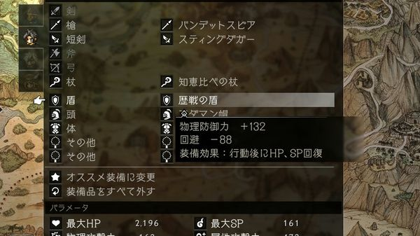 【オクトパストラベラー 攻略】最強の盾『歴戦の盾』の入手方法/盗む可能