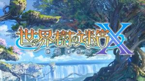 【世界樹の迷宮X(クロス)攻略ブログ】