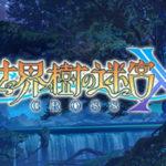 【世界樹の迷宮X(クロス)】ゴーレムのレアドロップ条件【SQX攻略ブログ】