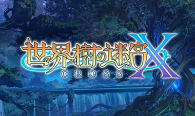 【世界樹の迷宮X(クロス)】