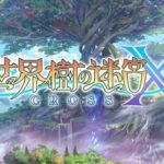 【世界樹の迷宮X(クロス)攻略】