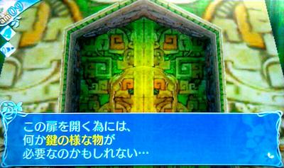 【世界樹の迷宮X(クロス)】『扉の鍵』の入手場所/閉じられ扉を開ける鍵【攻略ブログ】