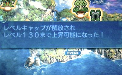 【世界樹の迷宮X(クロス)】レベルキャップ解放条件・最大レベルを130にする方法/『三竜』の出現条件も