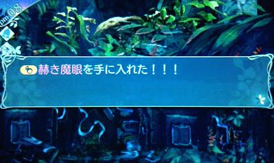 【世界樹の迷宮X】隠し職業「闇の眷属」のQRコードと解禁方法・条件/ヴァンパイアになれる「赫き魔眼」を入手するには