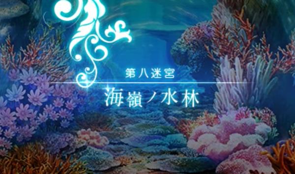 【世界樹の迷宮X】「聖なる贈り物」の材料の入手方法【攻略ブログ】