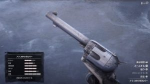 【レッドデッドリデンプション2】レア武器『フラコのリボルバー』を入手する方法【RDR2】