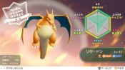 【ポケモンレッツゴー ピカブイ攻略】『ジャッジ機能』を追加する方法・追加場所はココ!