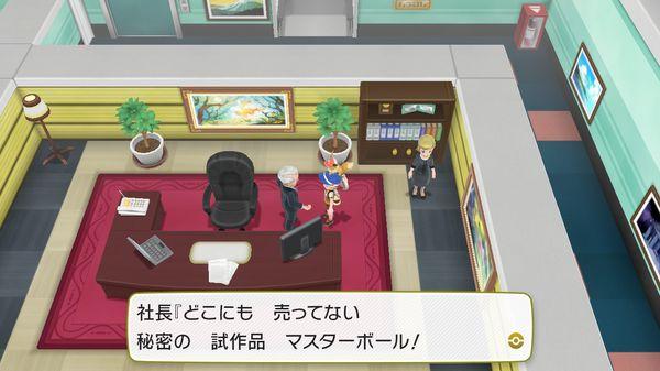 【ポケモンレッツゴー ピカブイ攻略】マスターボールの入手方法・入手場所