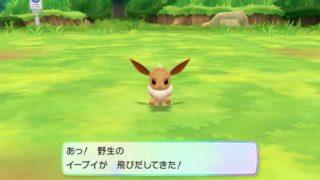 【ポケモンレッツゴー ピカブイ攻略】野生の『イーブイ』の出現場所はココ!