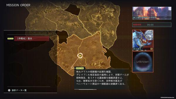 【GE3攻略】強襲討伐ミッションっていつからできるの?解放時期は…【ゴッドイーター3】