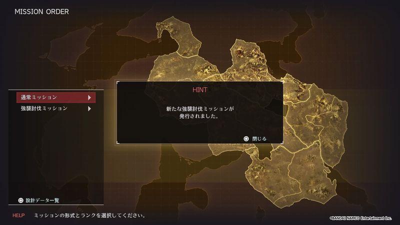 【GE3攻略】強襲討伐ミッション一覧・解放条件・解放時期まとめ【ゴッドイーター3】