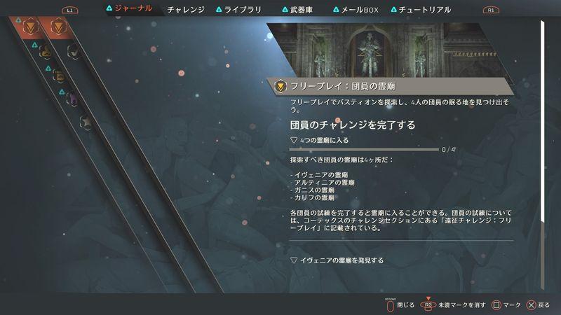 【Anthem(アンセム)】ストーリー『団員の霊廟』・団員のチャレンジ・条件まとめ【ANTHEM攻略】