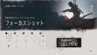 【デイズゴーン(Days Gone) 感想】操作性・ゲームバランスなど、ネタバレなし・神ゲー?