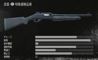 【デイズゴーン】最強メインウェポン武器『自動式ショットガン』入手方法・性能【Days Gone】