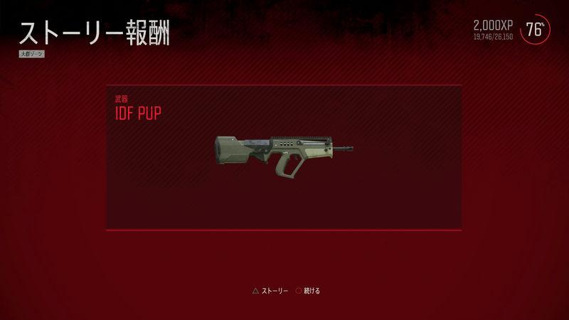 【デイズゴーン】最強メインウェポン武器『IDF PUP』入手方法・性能【Days Gone】