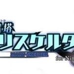 スイッチ『神獄塔 メアリスケルター2 for Nintendo Switch』公式サイトが公開!発売日は…