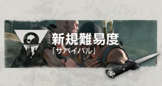 【デイズゴーン】アップデートVer1.10が配信!難易度サバイバル!追加DLC「チャレンジ」の配信はいつ?…【Days Gone】