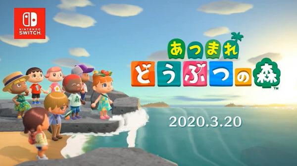 【Switch】『どうぶつの森』最新作!『あつまれ どうぶつの森』の発売日が決定!?