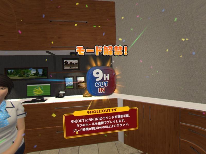【みんなのGOLF VR】攻略プレイ日記 その2/ショットのコツは…「あ~ん」のイベントが発生!【みんゴルVR】