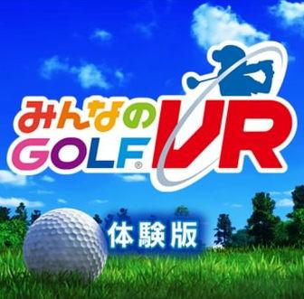 『みんなのGOLF VR 体験版』 プレイレポート・レビュー・感想/難しいけど楽しい!