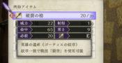 【ファイアーエムブレム風花雪月】序盤で最強クラスの武器『破裂の槍』を入手する方法【FE風花雪月】