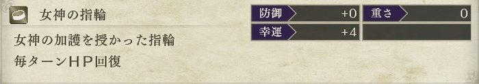 【ファイアーエムブレム風花雪月】『ルーン』(英雄の遺産)&『女神の指輪』の入手方法【FE風花雪月】