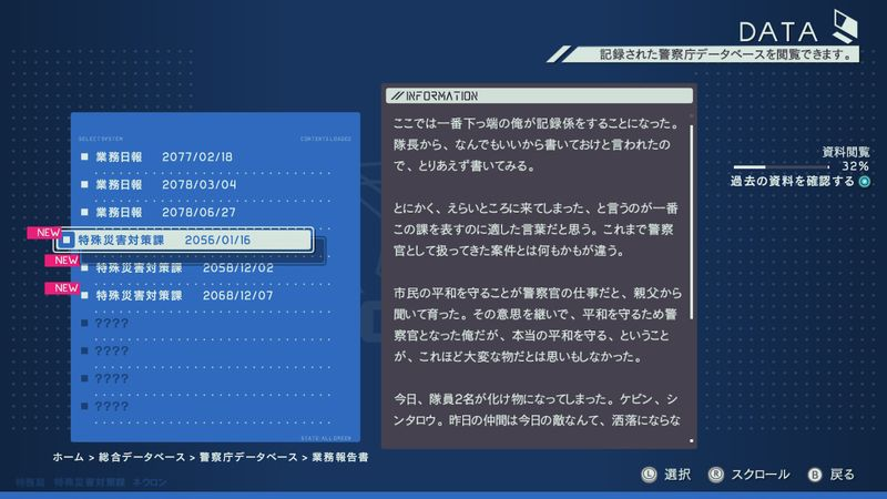 【アストラルチェイン 攻略】パスコードはこれ!警視庁データベースのパスワードは…【ASTRAL CHAIN】