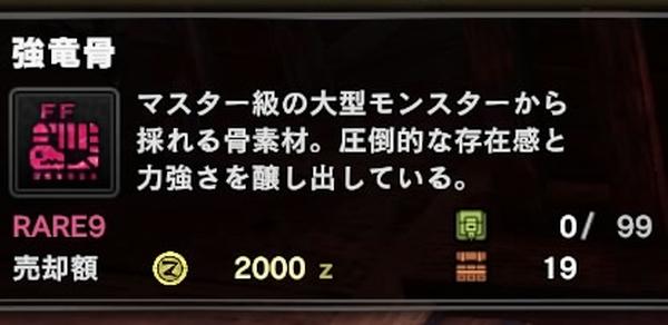 【MHWアイスボーン】『強竜骨』の入手方法・咬魚の出現場所【モンハンワールドIB】