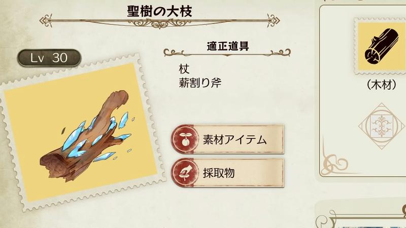 【ライザのアトリエ】『聖樹の大枝』入手場所・入手方法