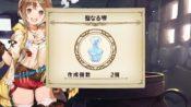【ライザのアトリエ】『聖なる雫』入手・作成方法「ピオニールの鍵」の素材