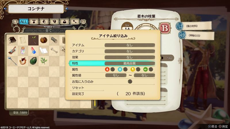 【ライザのアトリエ】品質999のアイテムの作成方法!品質ループ!【攻略】