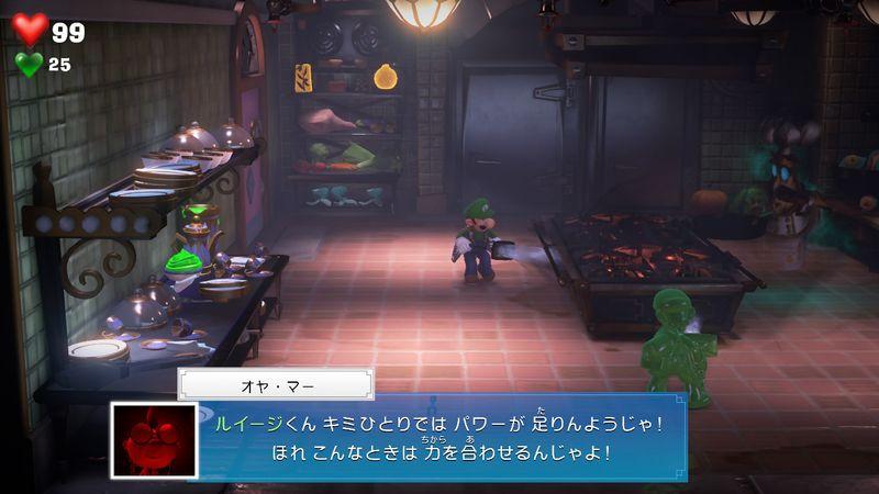 【ルイージマンション3 攻略】2階レストランエリア・黒い煙の吸い方・料理人ボスの倒し方・ミミーを捕まえる方法