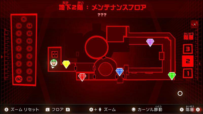 ルイージマンション3】全102個の『宝石』の場所!マップ画像