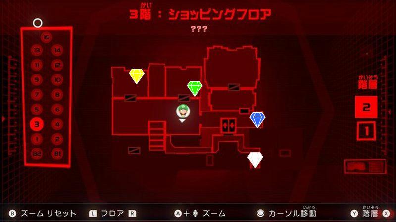 ルイージマンション3 8階攻略