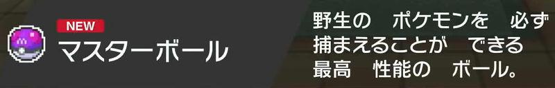 【ポケモン ソードシールド攻略】マスターボールの入手方法まとめ・入手時期!2つ以上ゲットも可能!?【剣盾】