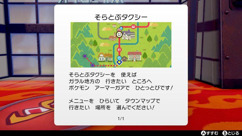 【ポケモンソード・シールド攻略・裏技】音量を調整する方法!鳴き声!BGM!SEのボリュームコントロール【剣盾】