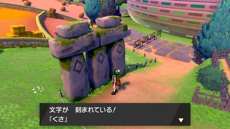 石碑 ターフ 順番 タウン