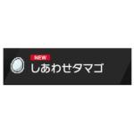 【ポケモン ソードシールド攻略】『しあわせタマゴ』の入手方法・入手場所詳細!【剣盾】