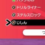【ポケモン ソードシールド攻略】技レコード『じしん』の入手方法!【剣盾】