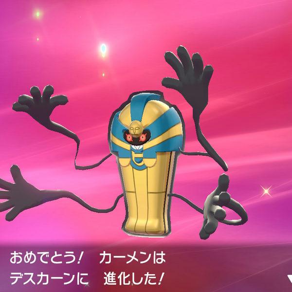 ポケモン剣盾タイプヌル進化