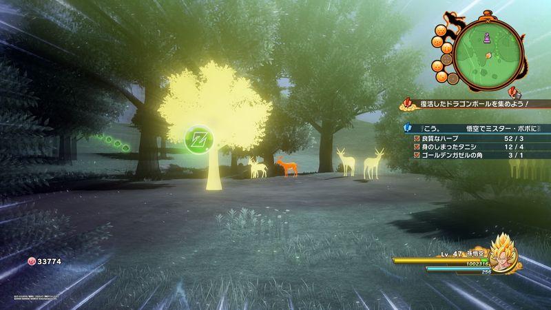 【ドラゴンボールZ カカロット】『ゴールデンガゼルの角』のおすすめ入手場所・入手方法【サブクエ「アニマリンの悲劇」】